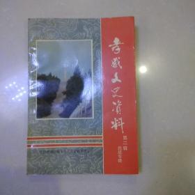 孝感文史资料 第二辑 抗战专辑