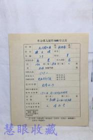 抗美援朝时期587团3连革命军人牺牲病故登记表一张--副班长,河北省津海县、1949年入伍、1950年朝鲜安心洞战斗中牺牲