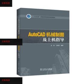 """【欢迎下单!】AutoCAD机械制图及上机指导/""""十三五""""普通高等教"""