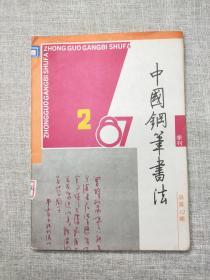 中国钢笔书法1987/2