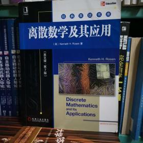正版*离散数学及其应用(英文版)(第7版)