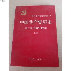 正版现货中国共产党历史