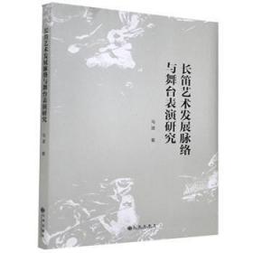 全新正版图书 长笛艺术发展脉络与舞台表演研究 马波 九州出版社 9787510895180鸟岛书屋