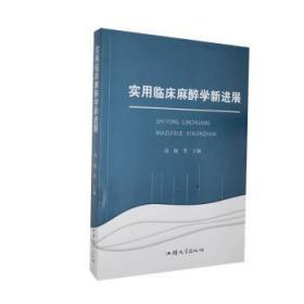 全新正版图书 实用临床麻醉学展 未知 汕头大学出版社 9787565840050鸟岛书屋