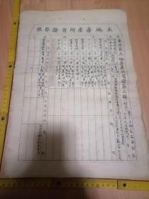 1949年河北省保定市满诚县土地房产所有证存根