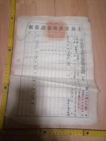 1950年河北省保定市涿县土地房产所有证存根