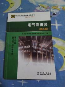 職業標準試題庫:電氣值班員(第2版)