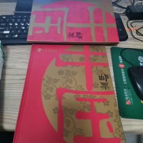 中国邮票2009集邮册