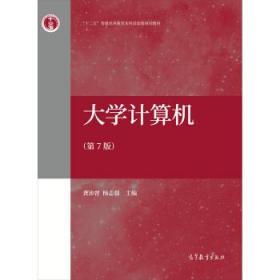 大学计算机 龚沛曾,杨志强 著 高等教育出版社 9787040483444