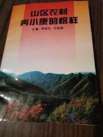 中国电影发展史