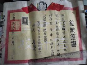 南京市私立复信会计学校 结业证书