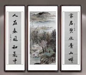 【保真】中书协会员、书法名家赵自清中堂力作:林泉听音+对联