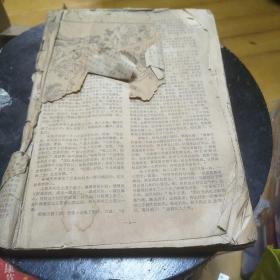射雕英雄传1一7册合订本,福建文学编辑部。第1张缺大部分