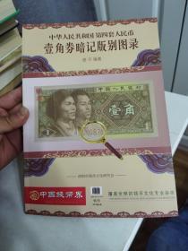 中华人民共和国第四套人民币壹角券暗记版别图录