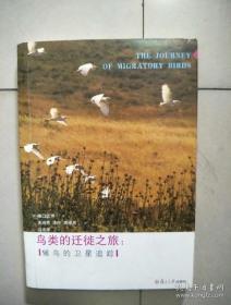 【正版】鸟类的迁徙之旅