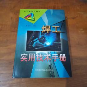 焊工实用技术手册(内页如新)