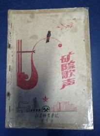 1957年 北京矿业学院 矿院歌声