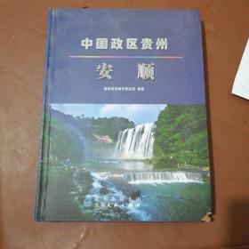 中国政区贵州·安顺