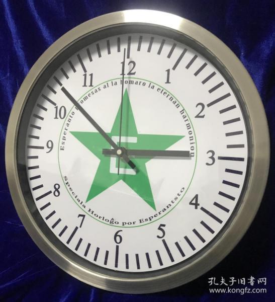 世界语绿星挂钟
