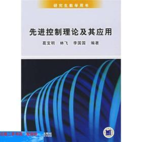 【现货】先进控制理论及其应用葛宝明机械工业出版社978711121385