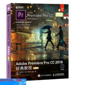 【现货】Adobe After Effects CC 2018经典教程 彩色版人民邮电出