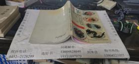 川菜精华图集 . 1 : 英汉对照  16开本