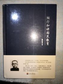 大师讲堂学术经典:陶行知讲国民教育