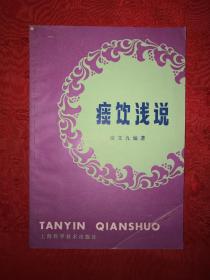 老版经典丨痰饮浅说(1985年版)