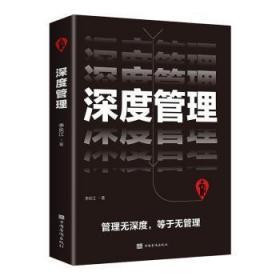 全新正版图书 深度管理 李长江 中国华侨出版社 9787511380364鸟岛书屋