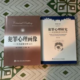 犯罪心理画像:行为证据分析入门  犯罪心理研究  修订版  2本合售  都是作者钤印签赠本