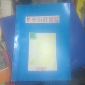 柳州市计量志