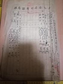 1950年河北省保定市完县土地房产所有证存根