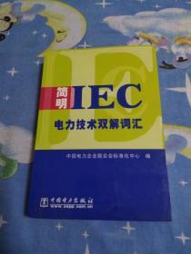 簡明IEC電力技術雙解詞匯