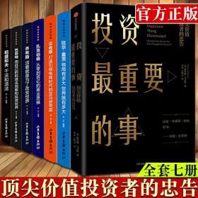 投资最重要的事 霍华德马克斯 周期作者 巴菲特瑞达利欧查理芒格推崇的价值投资力作 中信出版社图书 正版书籍