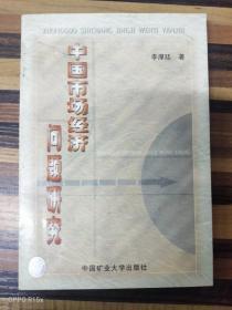 ER1087091 中国市场经济问题研究【一版一印】