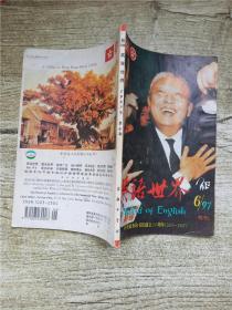 英语世界 1997.6月刊/杂志