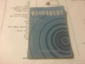 磁光材料和磁光器件(刘公强签名)
