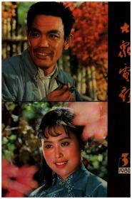 大众电影  3  1980