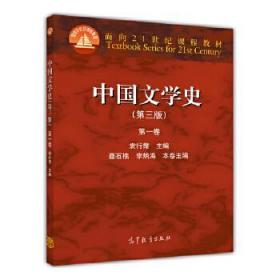 中国文学史 袁行霈 主编 高等教育出版社 9787040391572