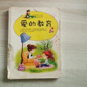 世界儿童经典文学名著:爱的教育