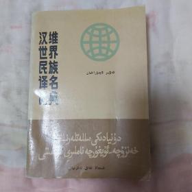 汉维世界民族译名词典