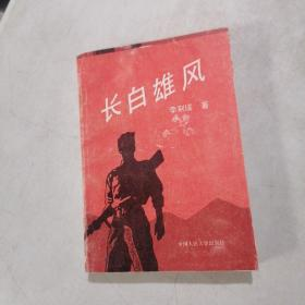 长白雄风【1993年1版1印仅印550册】第297页以图为准无笔画正版现货