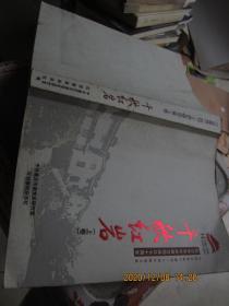 千秋红岩 纪念中共中央南方局成立七十周年(上卷)
