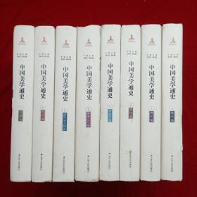 中国美学通史 全八册 精装