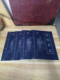 《中华典藏——中华帝王(四卷)》d3