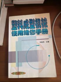 塑料成型机械使用维修手册