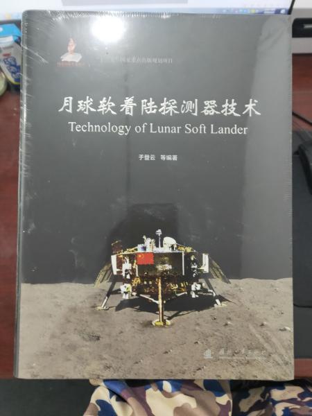 月球软着陆探测仪器技术