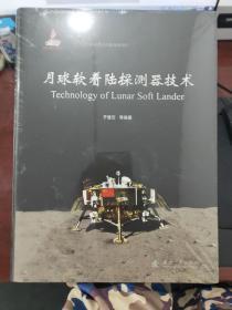 月球软着陆探测器技术