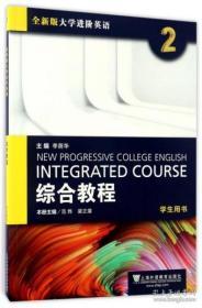 全新版大学进阶英语:综合教程 2 学生用书