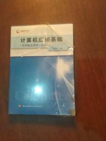 计算机应用基础(专科起点本科)(修订2版,塑封有损)